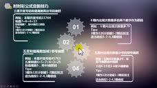 新德里1.5分彩技巧第19课:重庆时时彩历史数据观察定胆法【刘