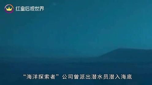 波罗海底发现14万年历史神秘异物,是坠毁在海床上的UFO?