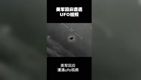 美军回应遭遇不明飞行物,拍到UFO视频存在外星人的图片