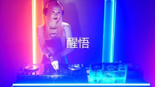 一首DJ《醒悟》为你痛哭,超好听!