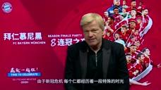 拜仁德甲8连冠 卡恩、莱万、穆勒发视频感谢中国球迷头像