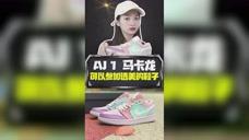 aj1马卡龙可以参加选美的鞋子! 微拍 第1张