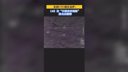 """美国UFO调查报告出炉:143 次""""不明空中现象""""仍无法解释"""