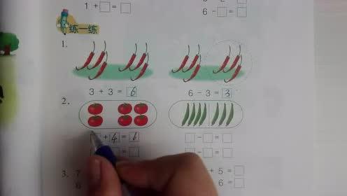 實驗教科書一年級數學上冊2 比一比