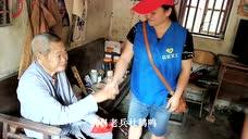【信宜义工团】2017国庆探望抗日老兵活动视频