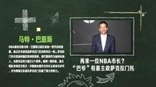 【NBA晚自习】黑板报:库里回忆73胜往事致敬伟大!