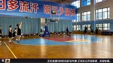 【回放】江苏队公开训练课全场回放