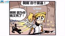 配音漫画《没有仁慈》-飞熊TV守望先锋字幕组