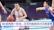 CBA复赛第11日:吉林vs江苏第2节录像头像