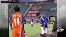 2005赛季亚冠小组赛 山东鲁能vs日本横滨水手 下半场录像