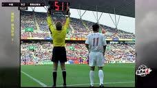 """足球经典战""""疫"""" 2002世界杯小组赛 中国vs哥斯达黎加 下半场录像"""