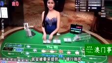 """美女荷官发牌助兴?珠澳骗赌短信泛滥 网上""""赌场""""惊人内幕!"""