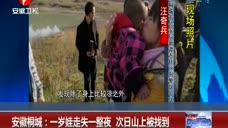 安徽桐城:一岁娃走失一整夜 次日山上被找到