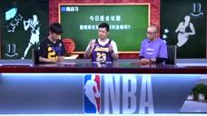 【NBA晚自习】掐同学少年:詹姆斯对于骑士队还留有遗憾吗?
