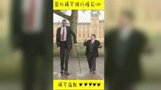 世界上最高与最矮的人
