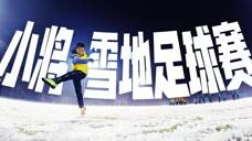 中国足球小将雪地足球赛,快乐如此简单录像