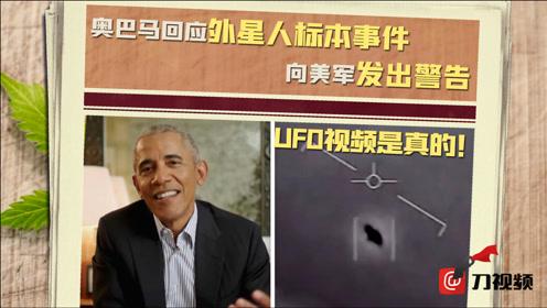 UFO视频是真的!奥巴马回应外星人标本事件,向美军发出警告