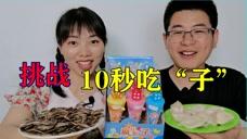 """挑战一天吃带""""子""""的食物,骰子棒棒糖瓜子和饺子,10秒能吃多少 美食视频 第1张"""