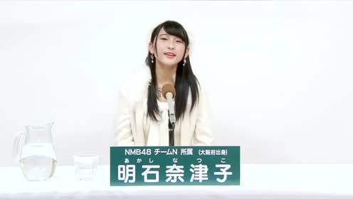 奈津子 明石