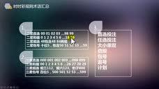 第4课:重庆时时彩专业术语汇总【刘军教你玩彩】