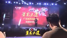 CCTV《星光大道》广汉选手选拔活动