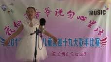 《唱给祖国妈妈》宜州区实验小学 黎唐堂演唱