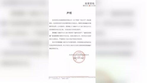 北京文化回應被舉報:婁曉曦涉嫌挪用資金罪出逃,已立案偵查