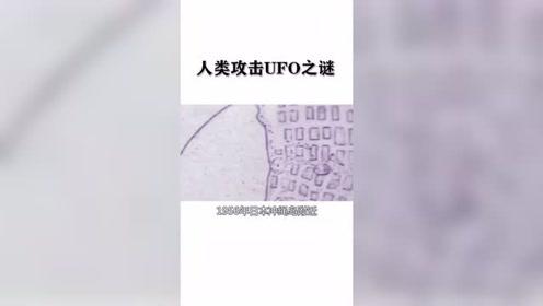 人类攻击UFO之谜:日本冲绳岛附近和美国惊现UFO