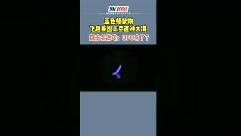 """美国联邦航空总署接获多起""""蓝色棒状不明飞行物体"""",难道是UFO?"""