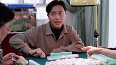 张国荣跟毛舜筠打麻将 突然知道张国荣为什么喜欢唐鹤德