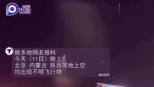 UFO?北京陕西内蒙古等多地夜空惊现这一奇观