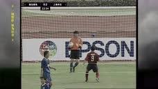 02-03赛季亚冠小组赛 上海申花vs鹿岛鹿角 上半场录像