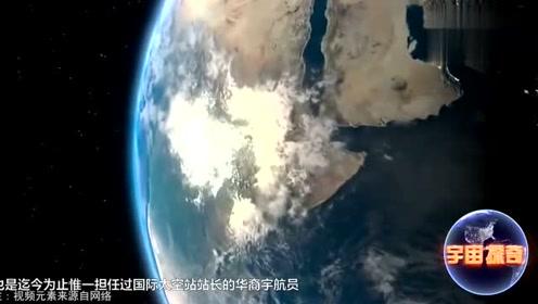 国际太空站长华裔宇航员惊天爆料太空中看过大量UFO
