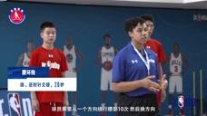 【Jr.NBA居家课】P1身体苏醒