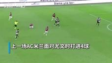 AC米兰5分钟连入3球上演超级逆转 时隔4年联赛首胜尤文图标