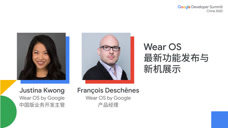 Wear,OS,最新功能发布与新机展示 微拍 第1张