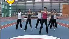 第三套全国健美操大众锻炼标准_标清