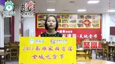 2017南雄家园首届全城吃货节