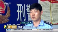 河南新乡:银行卡还在身上 钱却没了