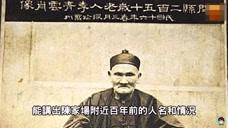在世256歲,經歷九代皇帝一直到民國,李青云長壽之謎
