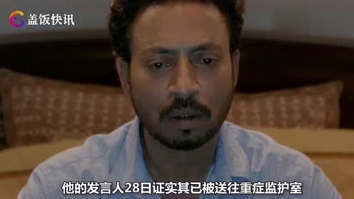 印度知名演員伊爾凡·可汗因病去世,享年54歲,曾出演《少年派》