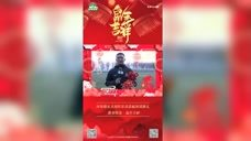 河南建业U14队向球迷朋友拜年啦录像
