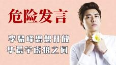 张云雷表示女人该做家务,徐静蕾危险边缘横跳,盘点明星危险发言 微视频 第1张
