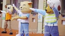 """""""广汽丰田·公益安全特工队"""" 进校园"""