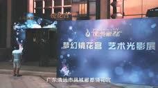 圣诞活动镜花宫活动9广东清远市凤城郦都房地产活动