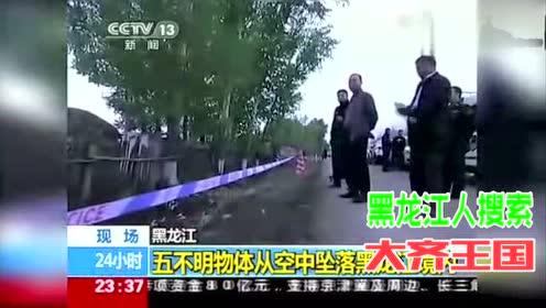 中国真实UFO事件:UFO变USO的图片