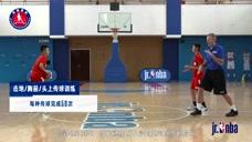 【Jr.NBA居家课】P3篮球练习_击地_胸前_头上传球训练