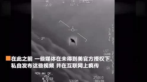 """美国防部首次公布UFO视频,速度相当快,有人惊呼""""""""!"""