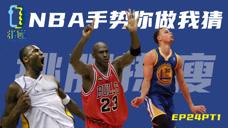 【挑肥拣瘦】NBA球员手势你做我猜图标