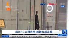四川FC大限将至,解散已成定局,再见录像